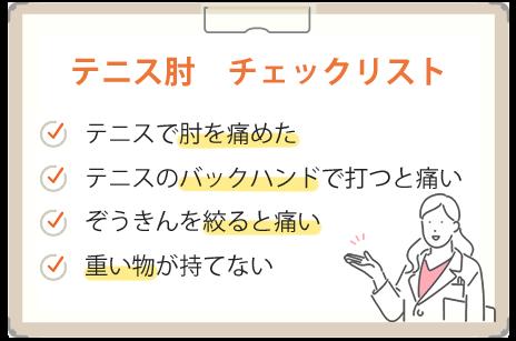 テニス肘 治療 | 佐倉市 栄整骨院